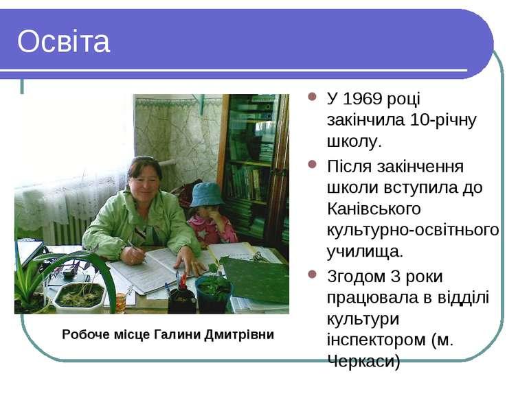 Освіта У 1969 році закінчила 10-річну школу. Після закінчення школи вступила ...