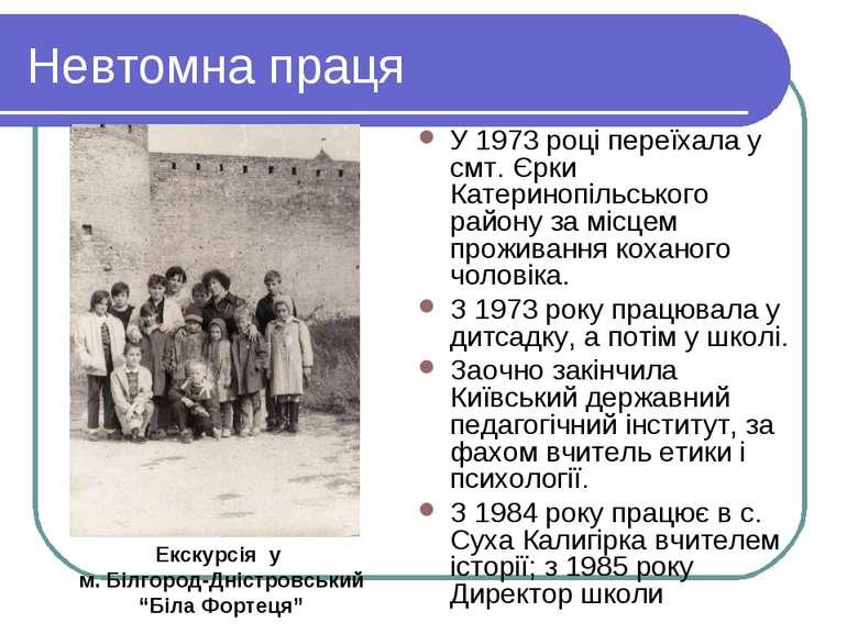 Невтомна праця У 1973 році переїхала у смт. Єрки Катеринопільського району за...