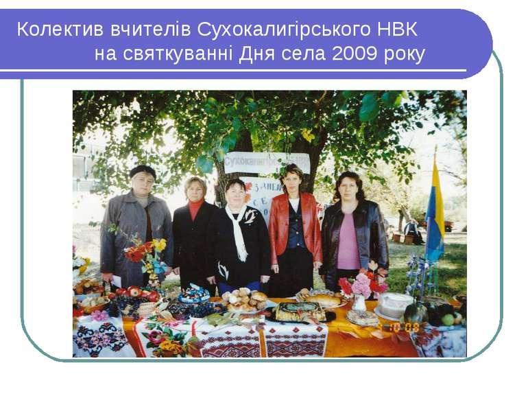 Колектив вчителів Сухокалигірського НВК на святкуванні Дня села 2009 року