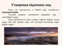 Вода, що знаходиться в земній корі, називається підземною водою. Основне джер...