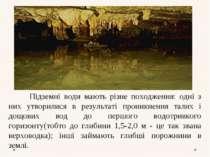 Підземні води мають різне походження: одні з них утворилися в результаті прон...