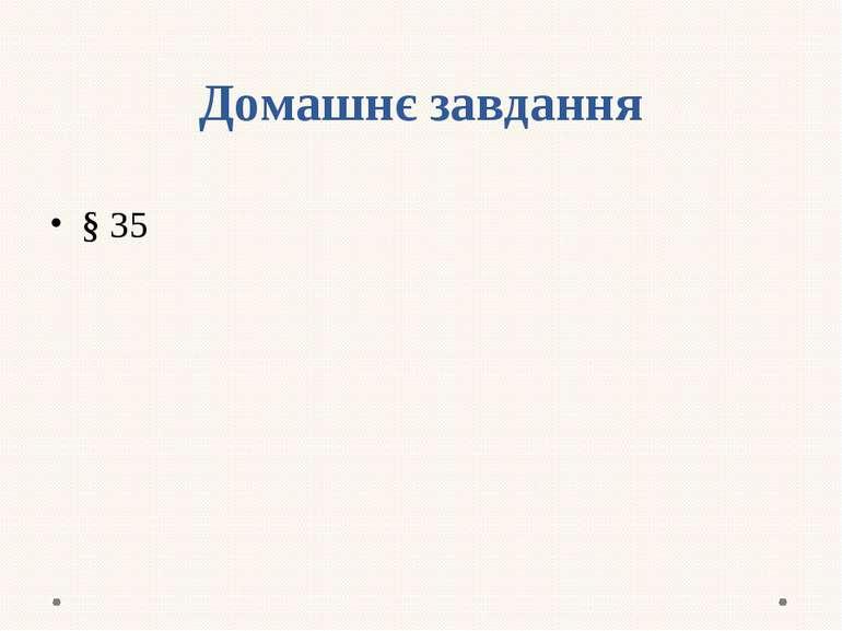 Домашнє завдання § 35