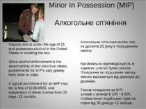 Minor In Possession (MIP) Алкогольне сп'яніння Anyone who is under the age of...