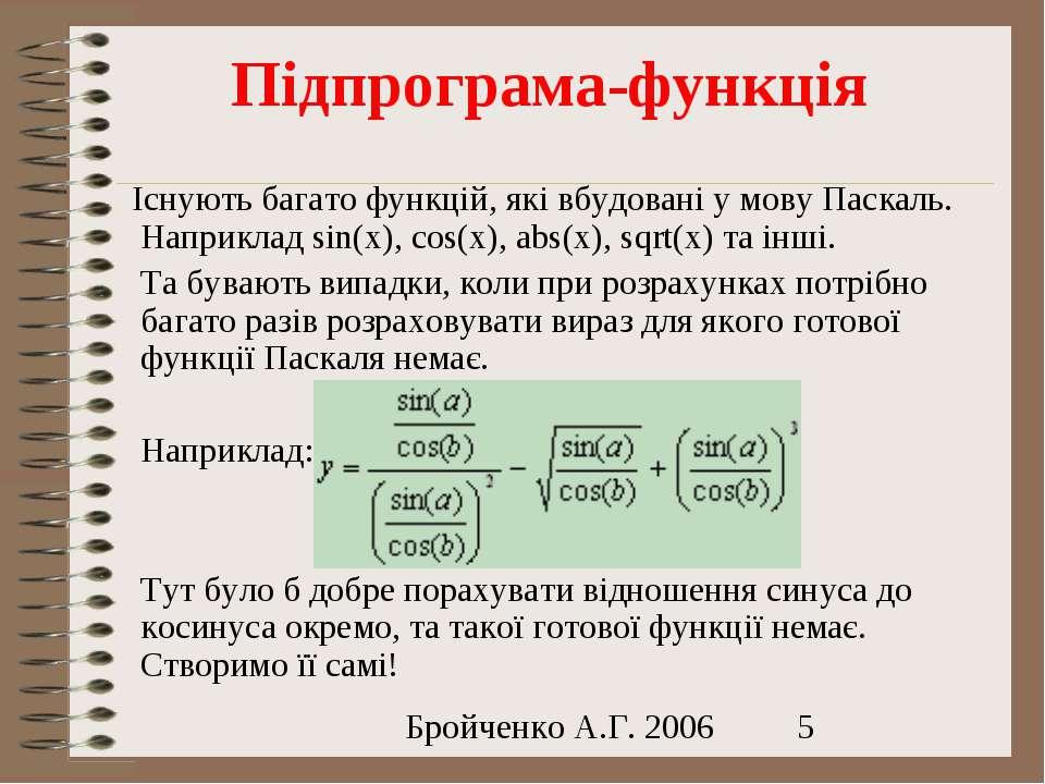 Підпрограма-функція Існують багато функцій, які вбудовані у мову Паскаль. Нап...