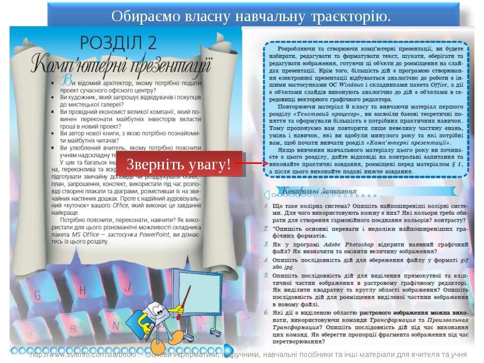 Проте можна почати вивчати курс «Інформатика. 10 клас» з теми «Комп'ютерні пр...