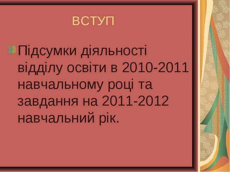 ВСТУП Підсумки діяльності відділу освіти в 2010-2011 навчальному році та завд...
