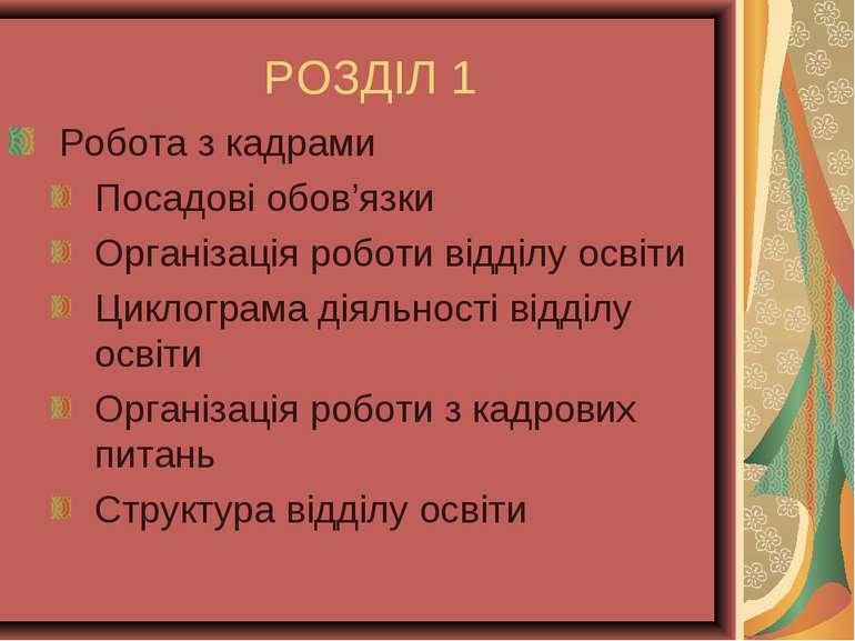 РОЗДІЛ 1 Робота з кадрами Посадові обов'язки Організація роботи відділу освіт...