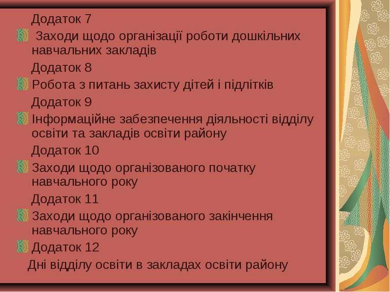 Додаток 7 Заходи щодо організації роботи дошкільних навчальних закладів Додат...