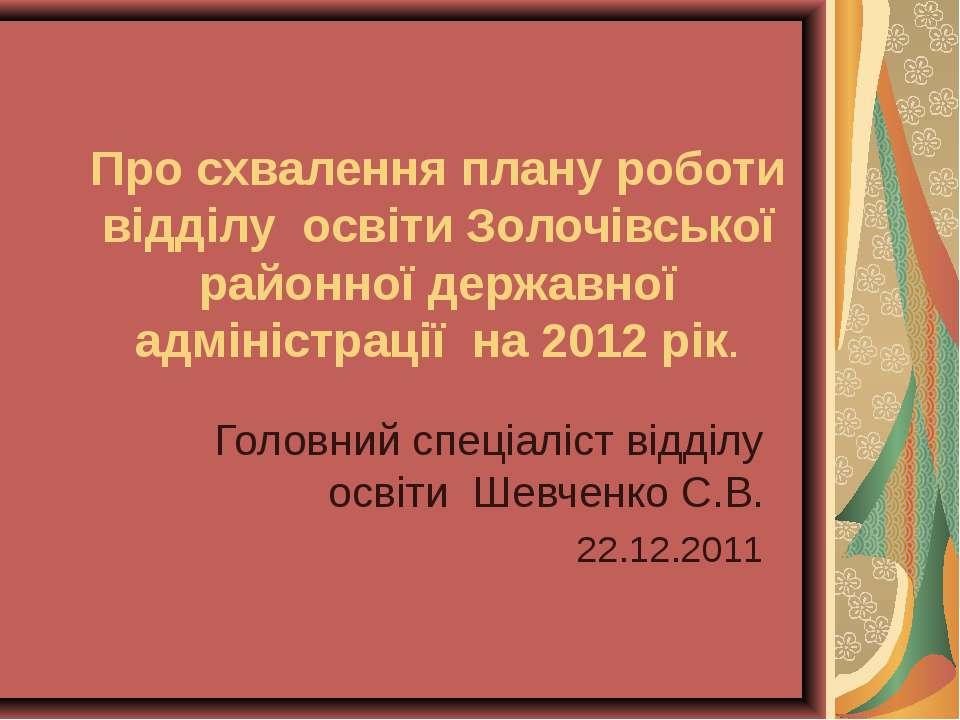 Про схвалення плану роботи відділу освіти Золочівської районної державної адм...