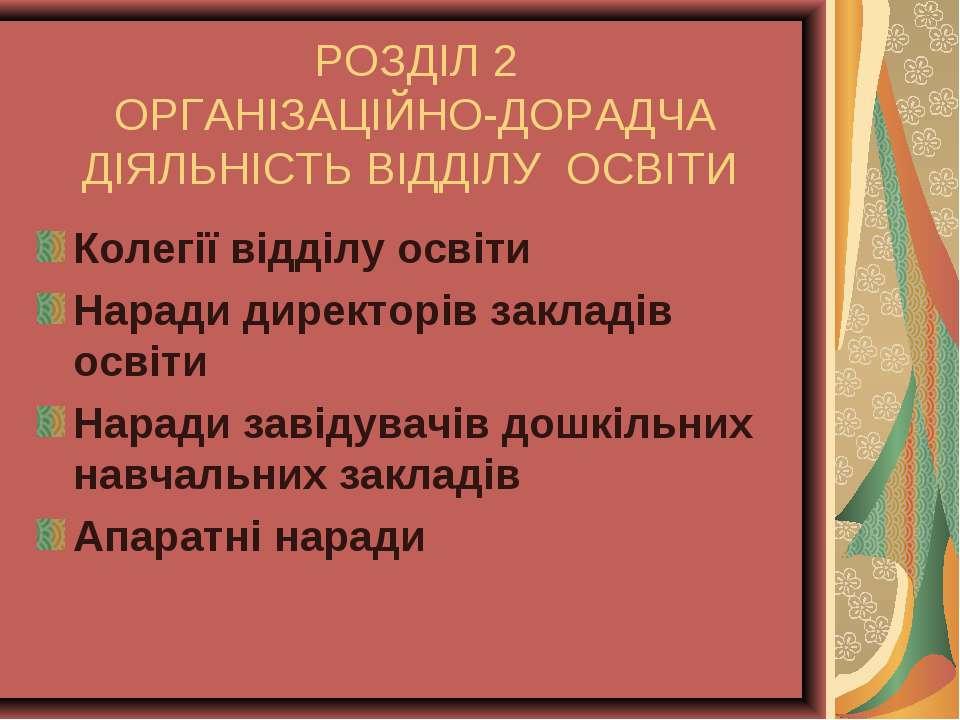 РОЗДІЛ 2 ОРГАНІЗАЦІЙНО-ДОРАДЧА ДІЯЛЬНІСТЬ ВІДДІЛУ ОСВІТИ Колегії відділу осві...