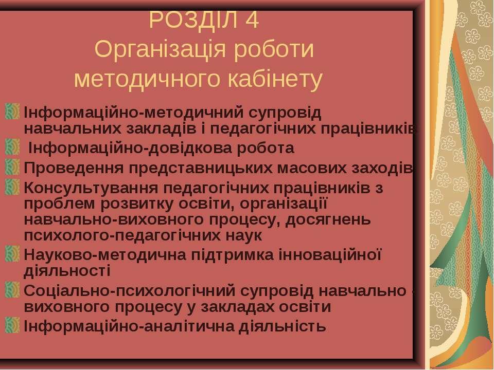 РОЗДІЛ 4 Організація роботи методичного кабінету Інформаційно-методичний супр...