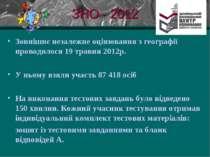 ЗНО - 2012 Зовнішнє незалежне оцінювання з географії проводилося 19 травня 20...
