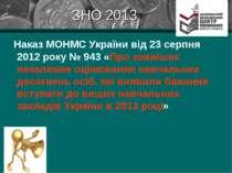 ЗНО 2013 Наказ МОНМС України від 23 серпня 2012 року № 943 «Про зовнішнє неза...