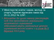 ЗНО 2013 У Міністерстві освіти і науки, молоді та спорту України підписано на...