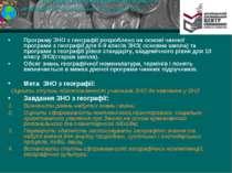Програма для проведення зовнішнього незалежного оцінювання з географії 2013 П...