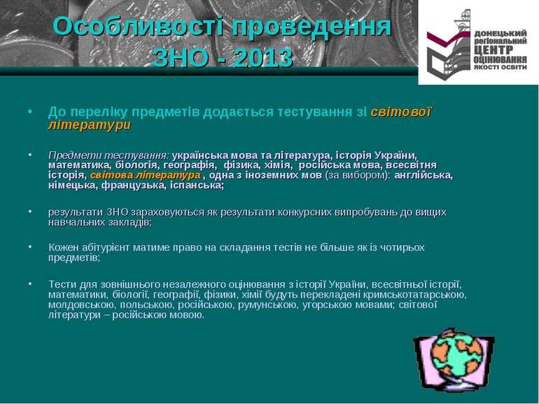 Особливості проведення ЗНО - 2013 До переліку предметів додається тестування ...