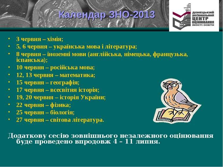 Календар ЗНО-2013 3 червня – хімія; 5, 6 червня – українська мова і літератур...
