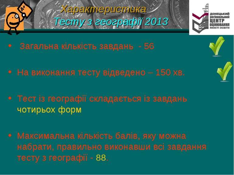 Характеристика Тесту з географії 2013 Загальна кількість завдань - 56 На вико...