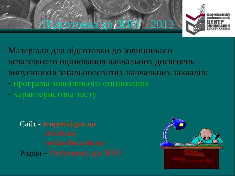 Підготовка до ЗНО 2013 Матеріали для підготовки до зовнішнього незалежного оц...