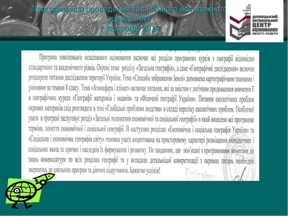 Програма для проведення зовнішнього незалежного оцінювання з географії 2013
