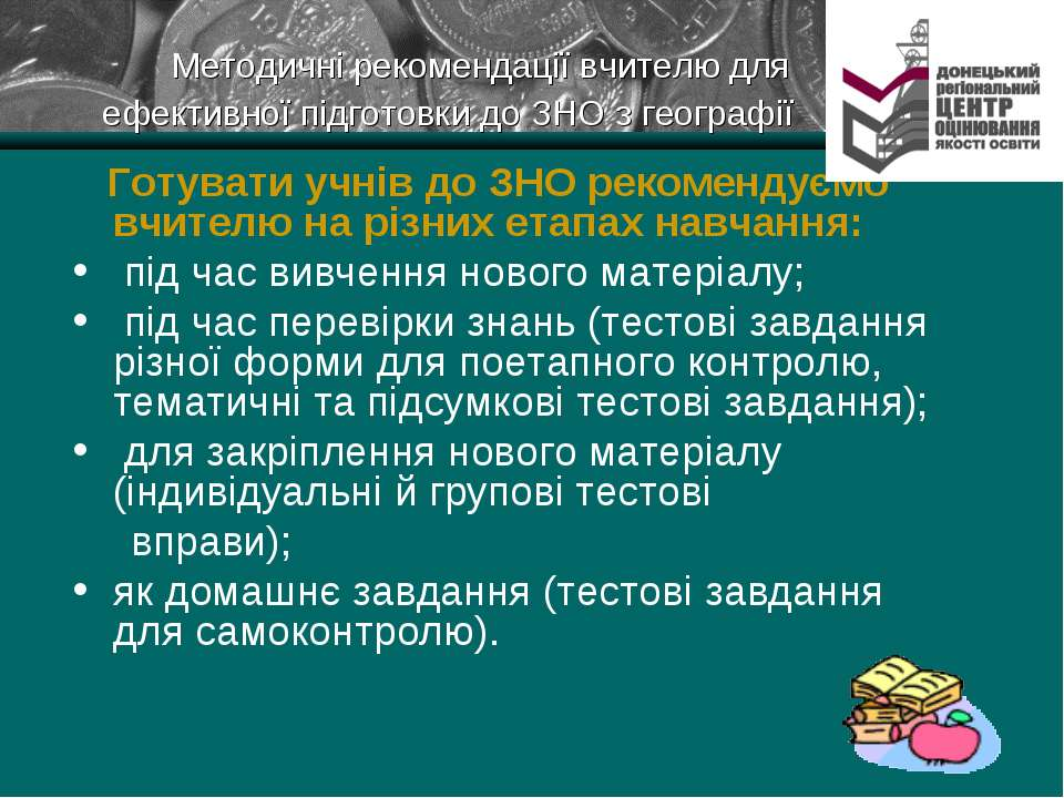 Методичні рекомендації вчителю для ефективної підготовки до ЗНО з географії Г...