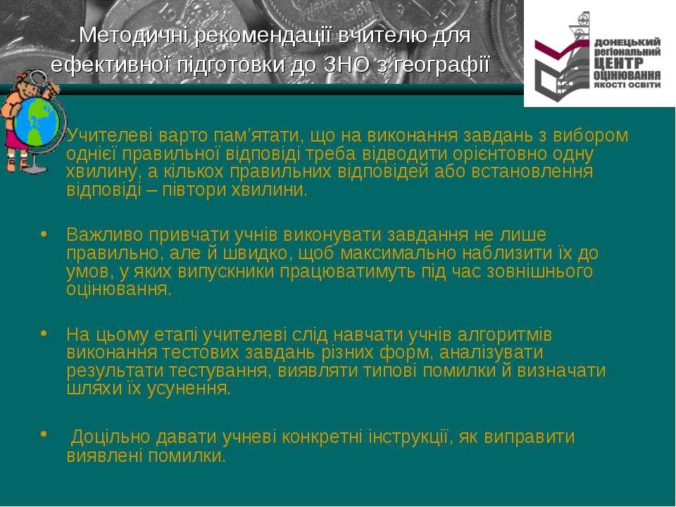Методичні рекомендації вчителю для ефективної підготовки до ЗНО з географії У...