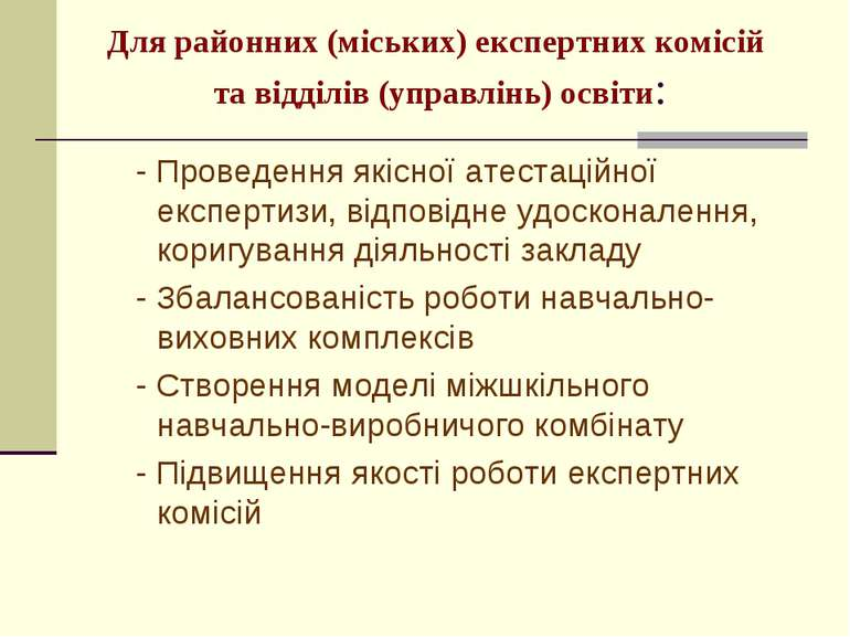 Для районних (міських) експертних комісій та відділів (управлінь) освіти: - П...