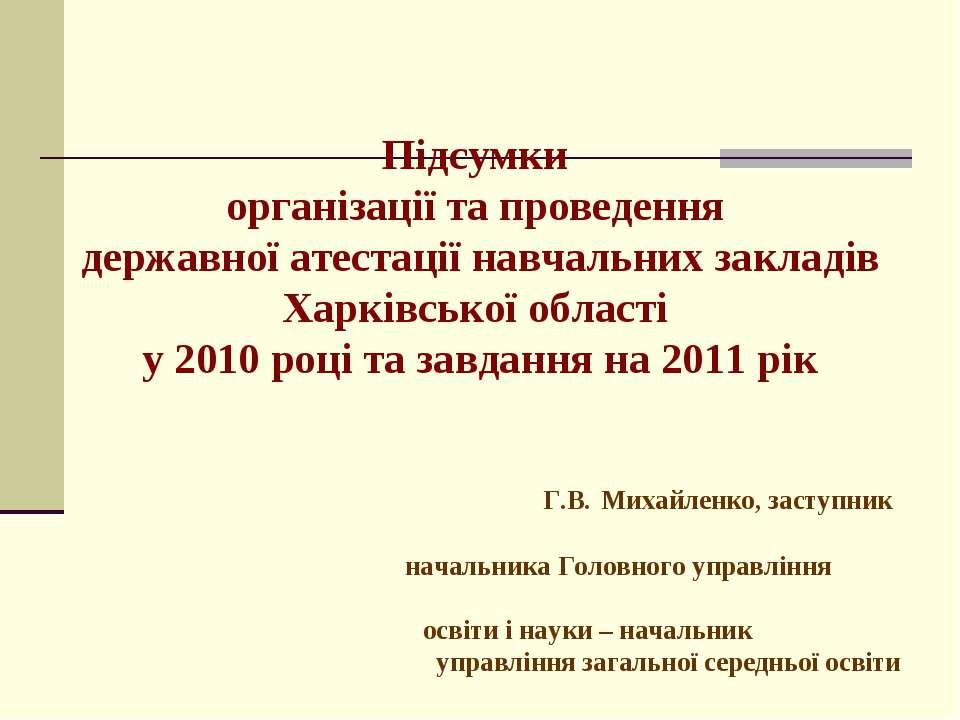 Підсумки організації та проведення державної атестації навчальних закладів Ха...