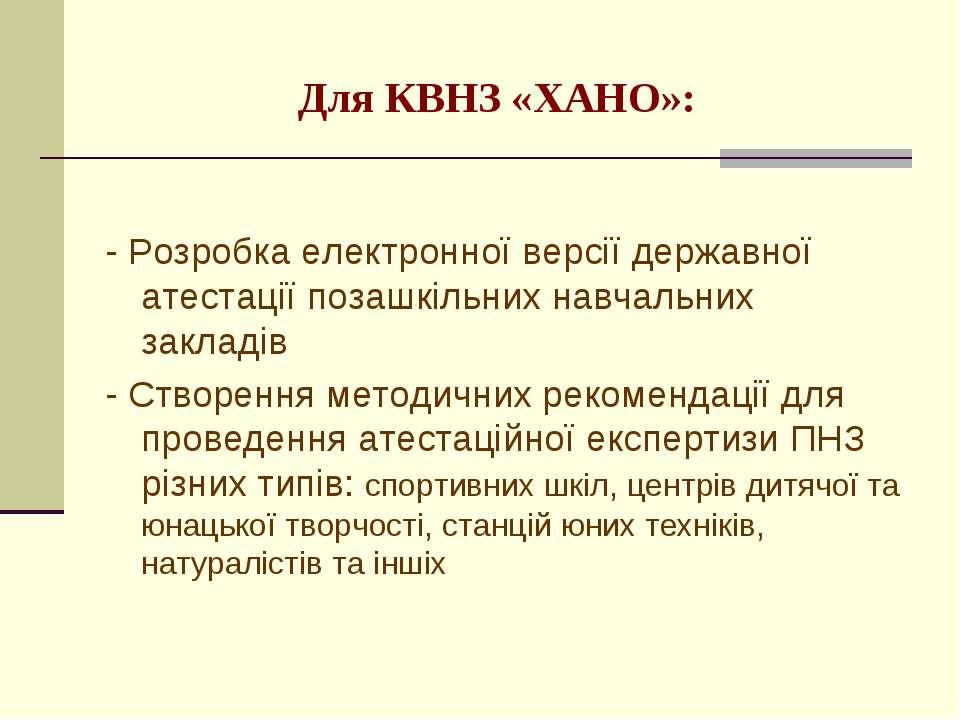 Для КВНЗ «ХАНО»: - Розробка електронної версії державної атестації позашкільн...