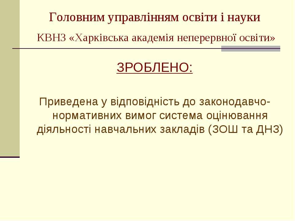 Головним управлінням освіти і науки КВНЗ «Харківська академія неперервної осв...