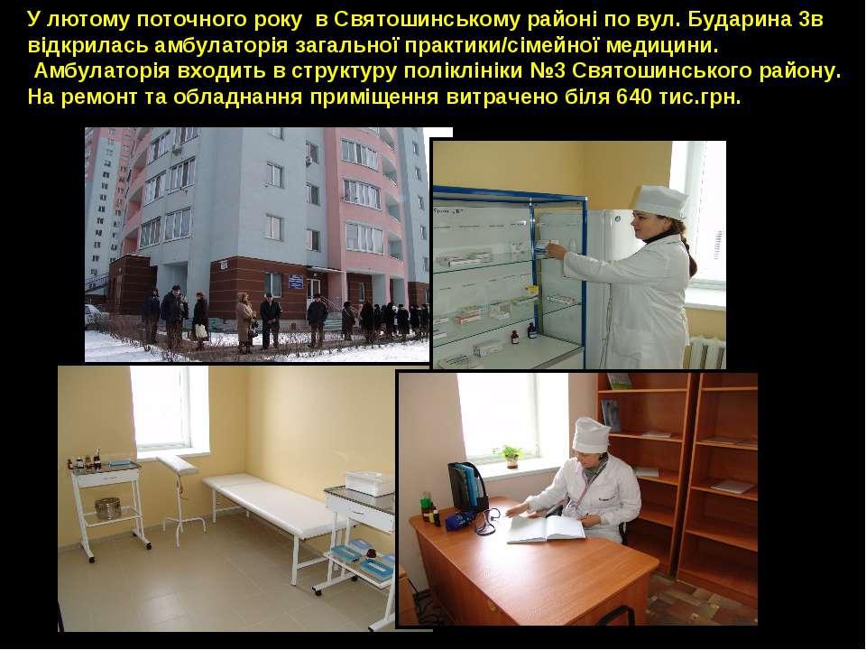 У лютому поточного року в Святошинському районі по вул. Бударина 3в відкрилас...