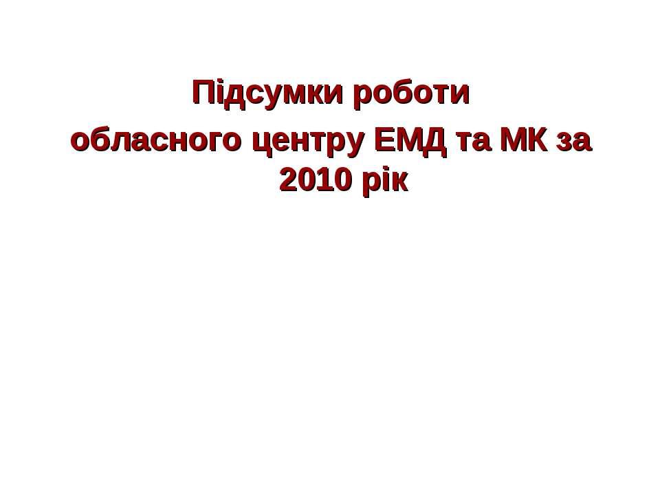 Підсумки роботи обласного центру ЕМД та МК за 2010 рік