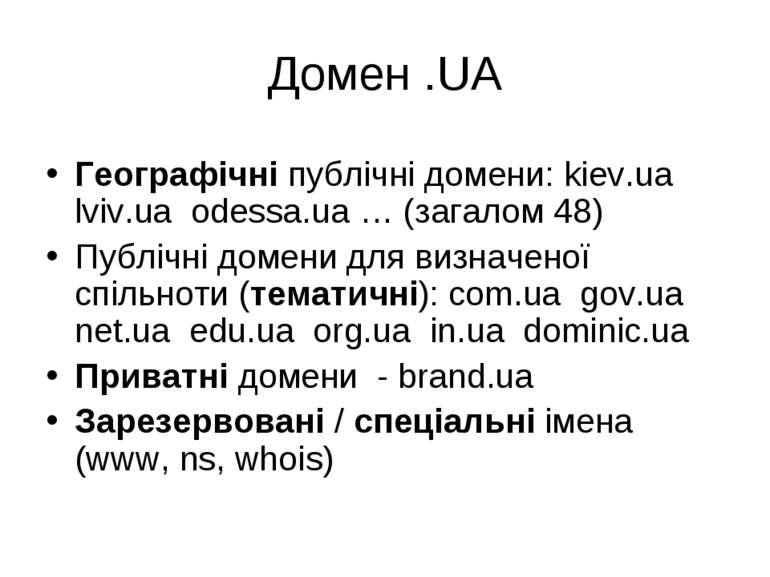Домен .UA Географічні публічні домени: kiev.ua lviv.ua odessa.ua … (загалом 4...