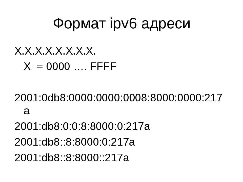 Формат ipv6 адреси X.X.X.X.X.X.X.X. X = 0000 …. FFFF 2001:0db8:0000:0000:0008...