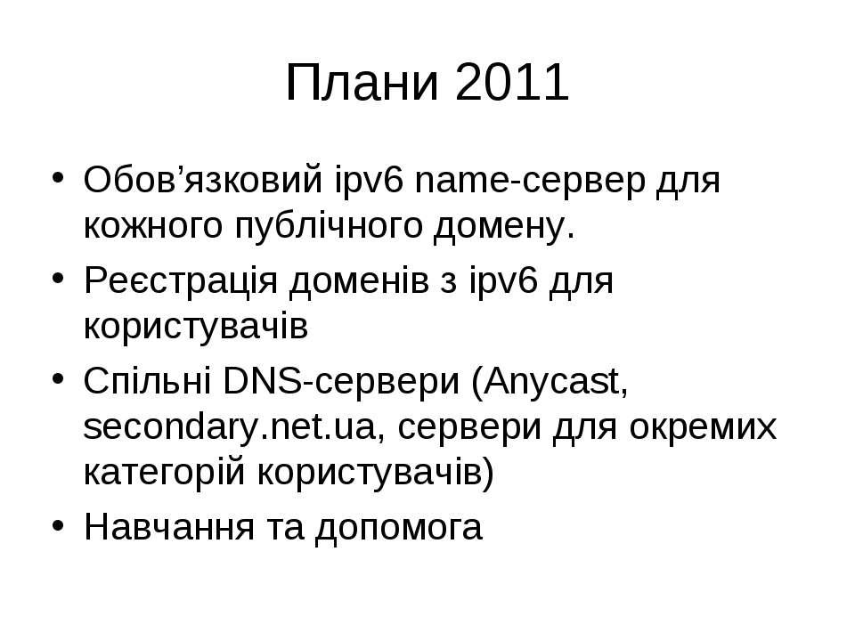 Плани 2011 Обов'язковий ipv6 name-сервер для кожного публічного домену. Реєст...