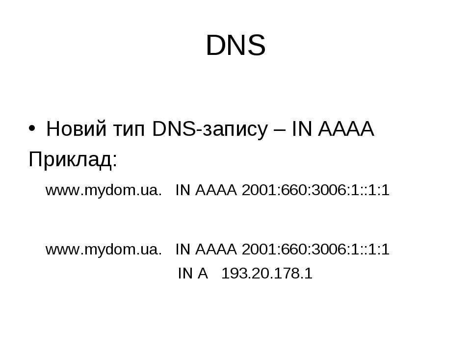 DNS Новий тип DNS-запису – IN AAAA Приклад: www.mydom.ua. IN AAAA 2001:660:30...