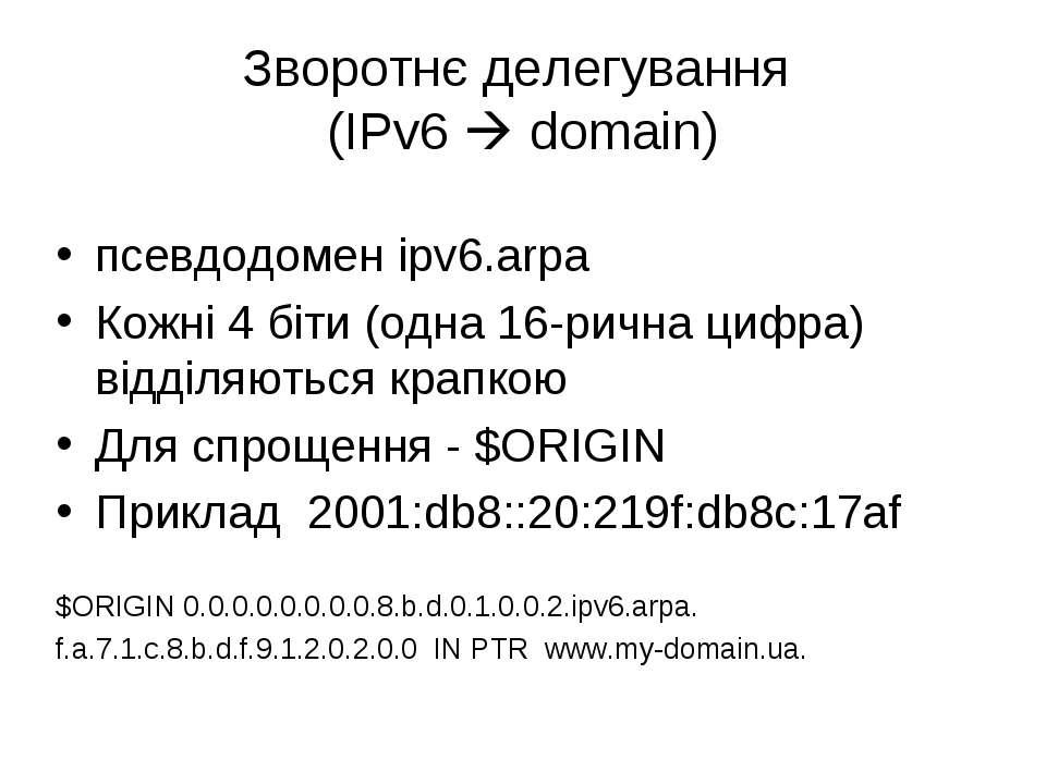 Зворотнє делегування (IPv6 domain) псевдодомен ipv6.arpa Кожні 4 біти (одна 1...