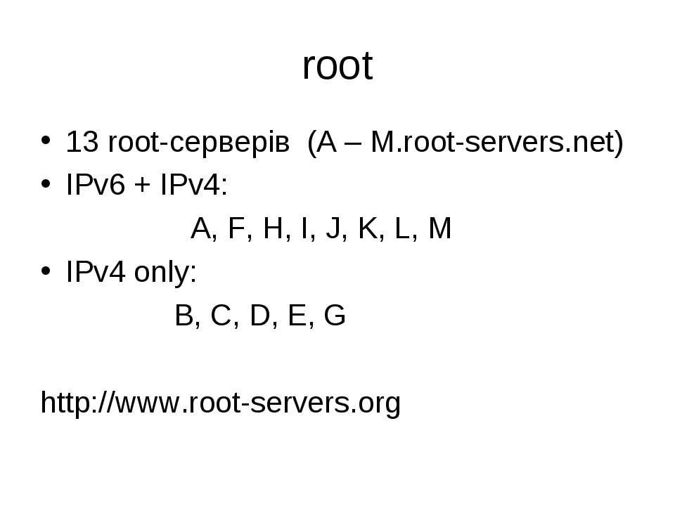 root 13 root-серверів (A – M.root-servers.net) IPv6 + IPv4: A, F, H, I, J, K,...