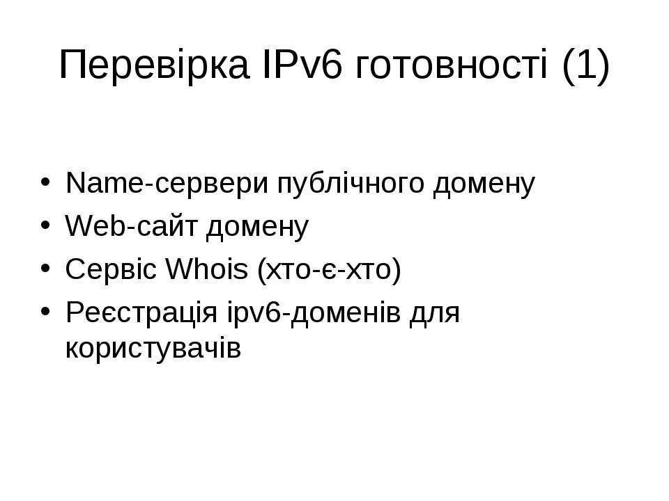 Перевірка IPv6 готовності (1) Name-сервери публічного домену Web-сайт домену ...