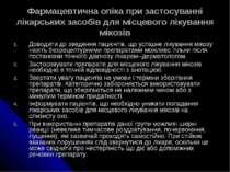 Фармацевтична опіка при застосуванні лікарських засобів для місцевого лікуван...