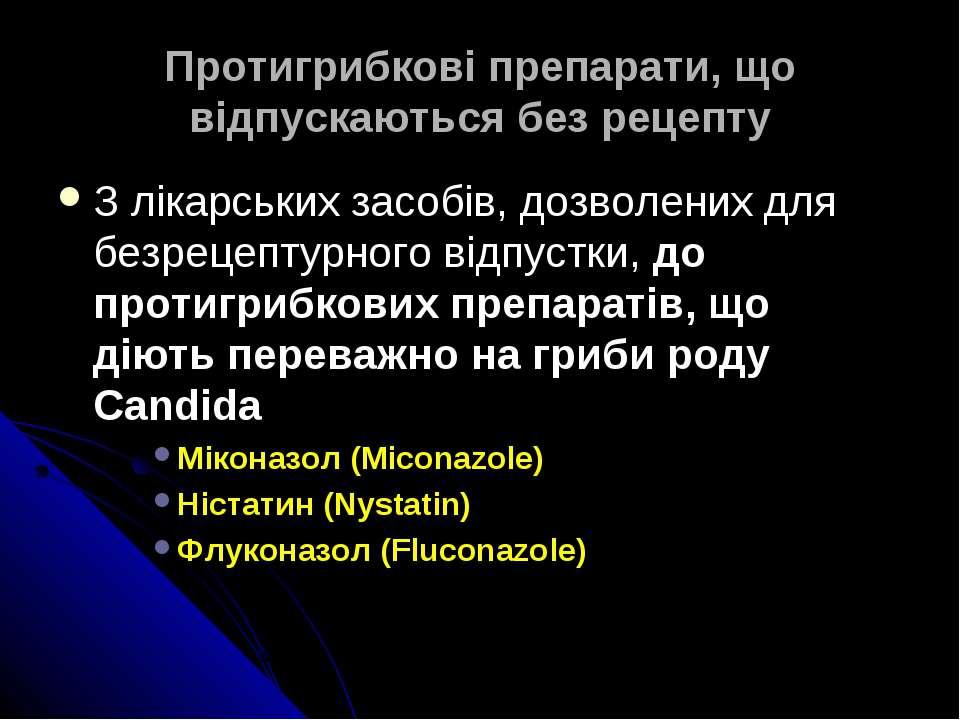Протигрибкові препарати, що відпускаються без рецепту З лікарських засобів, д...