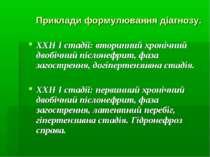 Приклади формулювання діагнозу. ХХН І стадії: вторинний хронічний двобічний п...