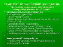 СТАНДАРТИ ПАРАКЛІНІЧНИХ ДОСЛІДЖЕНЬ (Протокол лікування хворих з пієлонефритом...