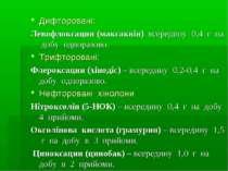Дифторовані: Левофлоксацин (максаквін) всередину 0,4 г на добу одноразово. Тр...