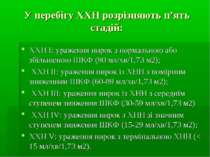 У перебігу ХХН розрізняють п'ять стадій: ХХН І: ураження нирок з нормальною а...