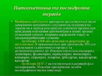 Патогенетична та посиндромна терапія Мембраностабілізуючі препарати застосову...