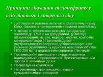 Принципи лікування пієлонефриту у осіб літнього і старечого віку Дієтотерапія...