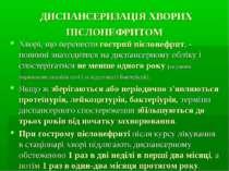 ДИСПАНСЕРИЗАЦІЯ ХВОРИХ ПІЄЛОНЕФРИТОМ Хворі, що перенесли гострий пієлонефрит,...
