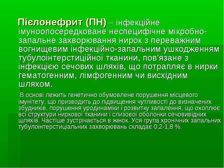 Пієлонефрит (ПН) – інфекційне імуноопосередковане неспецифічне мікробно-запал...