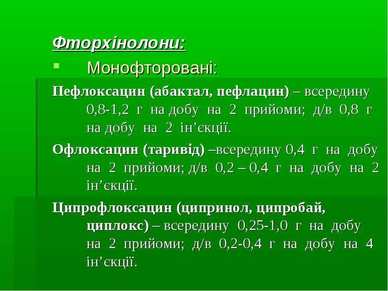 Фторхінолони: Монофторовані: Пефлоксацин (абактал, пефлацин) – всередину 0,8-...